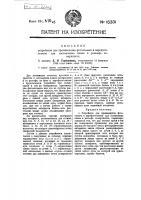 Патент 15331 Устройство для производства фотосъемок и аэрофотосъемок для составления плана и рельефа поверхности