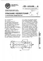 Патент 1215180 Устройство последетекторной обработки сигналов при сдвоенном разнесенном приеме