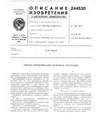 Патент 244530 Шки-прокалки сварочных электродов