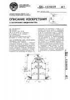 Патент 1318419 Устройство для разрезания рукавного материала