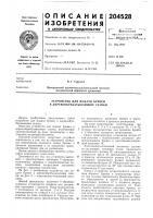 Патент 204528 Устройство для подачи бревен в деревообрабатывающие станки