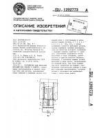 Патент 1202773 Устройство для фиксации деталей при сварке в камере
