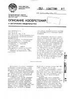 Патент 1567700 Способ предварительного гидролиза древесины перед сульфатной варкой целлюлозы