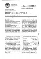 Патент 1732325 Способ промывки фототехнической пленки и устройство для его осуществления