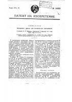 Патент 14433 Вальцовый пресс для волокнистых материалов