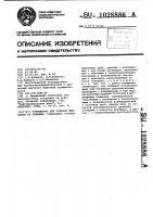 Патент 1028886 Устройство для подъема жидкости из скважин