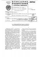 """Патент 810762 Технологическая смазка """"ктиол-76""""для обработки металлов давлением"""