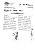 Патент 1421656 Заборный орган гидроперегружателя