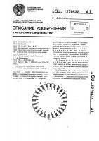 Патент 1270835 Статор электрической машины