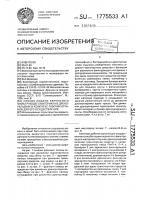 Патент 1775533 Способ подачи зернистого фильтрующего материала в дреноукладчик и комплекс рабочих органов для его осуществления