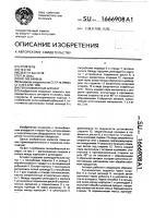 Патент 1666908 Теплообменный аппарат