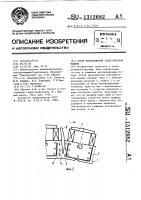 Патент 1312682 Ротор явнополюсной электрической машины