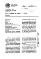 Патент 1681739 Способ измерения расхода горючего двигателем внутреннего сгорания