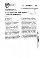 Патент 1399339 Способ производства водки