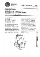 Патент 1589421 Удерживающее устройство для микротелефонной трубки
