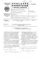 Патент 527206 Вспениватель при флотации сульфидных руд цветных металлов