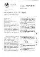 Патент 1707202 Способ укладки торфа в штабель для сушки