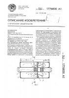 Патент 1776830 Глушитель шума выхлопа двигателя внутреннего сгорания