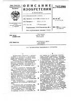 Патент 745390 Магнитопровод индукционного устройства