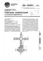 Патент 1604987 Фонтанная арматура на устье эксплуатационной скважины