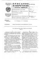 Патент 607565 Измельчитель для сухой растительной массы