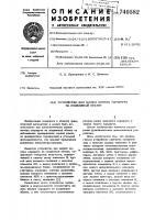Патент 740582 Устройство для записи номера маршрута на подвижный объект