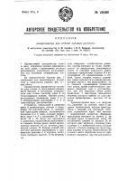 Патент 29569 Декортикатор для стеблей лубовых растений