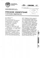 Патент 1364366 Способ флотации угля и графита