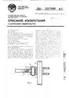 Патент 1517840 Рабочий орган к измельчителю кормов