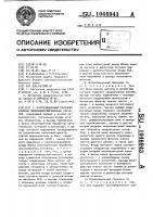 Патент 1046943 Корреляционный приемник сложных фазоманипулированных сигналов