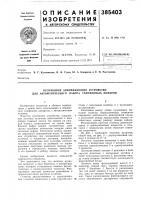 Патент 385403 Кулачковое запоминающее устройство для автоматического набора телефонных номеров