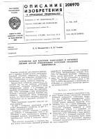 Патент 208970 Устройство для контроля радиальных и торцовых биений детали относительно наружной резьбовой