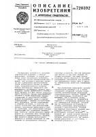 Патент 720392 Способ сейсмической разведки