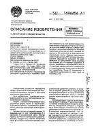 Патент 1696456 Устройство для производства рассадных торфоблоков