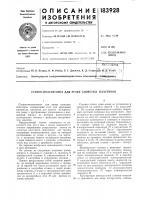 Патент 183928 Станок-полуавтомат для резки слоистых пластиков
