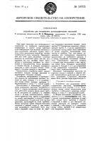 Патент 24703 Устройство для вызревания фотографических эмульсий