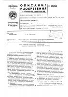 Патент 505960 Способ измерения колебаний скорости движения магнитной ленты