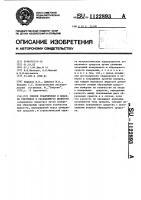 Патент 1122893 Способ градуировки и поверки счетчиков и расходомеров жидкости