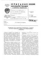 Патент 232305 Устройство для считывания информации с кодовыхпластин подвижных