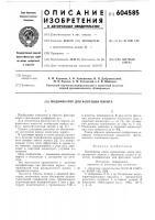 Патент 604585 Модификатор для флотации пирита
