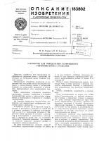 Патент 183802 Устройство для определения коэффициента сцепления колес с рельсами