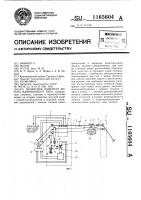 Патент 1165604 Подвесная канатная дорога маятникового типа
