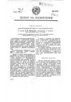 Патент 14916 Паровая радиальная турбина с крыльчатым ротором