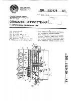 Патент 1527479 Универсальный прибор для измерения линейных и угловых величин