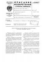 Патент 650827 Устройство для изготовления уплотнительных пористых резиновых изделий