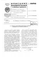 Патент 444946 Способ градуировки полостных датчиков сплошности на рабочей жидкости