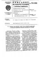 Патент 781590 Устройство для измерения расхода газа в кольцовом канале между стенками калиброванного участка измерительного трубопровода и поршневым разделителем поршней расходомерной установки
