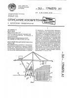Патент 1796570 Устройство для перегрузки контейнеров