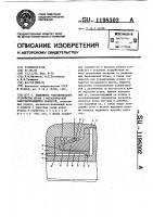 Патент 1198302 Подвижное уплотнительное устройство штока с металлической самоуплотняющейся манжетой