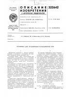 Патент 322642 Патент ссср  322642